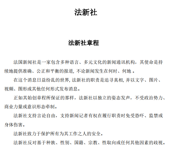The afp ethics code of editorial standards and best practices in download pdf version altavistaventures Choice Image